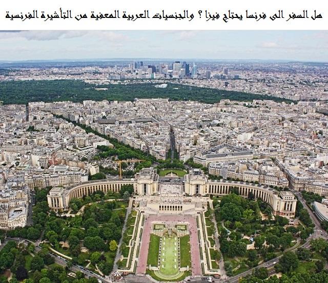 Photo of هل السفر الى فرنسا يحتاج فيزا ؟ والجنسيات العربية المعفية من التأشيرة الفرنسية