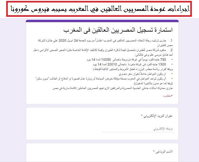 المصريين العالقين في المغرب
