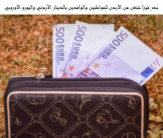 سعر فيزا شنغن من الأردن