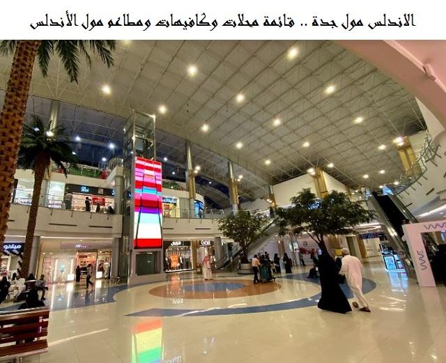 صورة الاندلس مول جدة .. قائمة محلات وكافيهات ومطاعم مول الأندلس