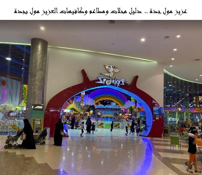 صورة عزيز مول جدة .. دليل محلات ومطاعم وكافيهات العزيز مول بجدة