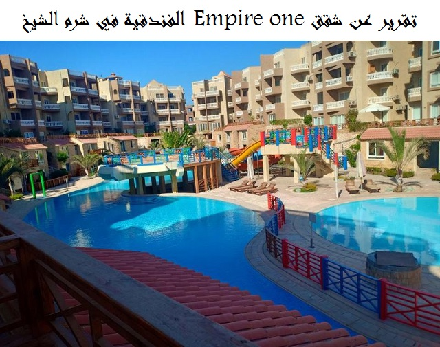 Photo of شقق Empire one الفندقية في شرم الشيخ empire one sharm el sheikh