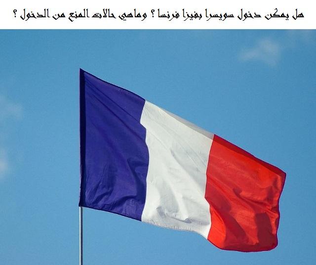 صورة هل يمكن دخول سويسرا بفيزا فرنسا ؟ وما هي حالات المنع من الدخول ؟