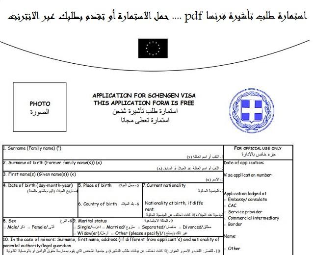 Photo of استمارة طلب تأشيرة فرنسا pdf .. حمل الاستمارة أو تقدم بطلبك عبر الانترنت