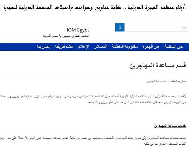 Photo of أرقام منظمة الهجرة الدولية .. كافة عناوين وهواتف وايميلات المنظمة الدولية للهجرة
