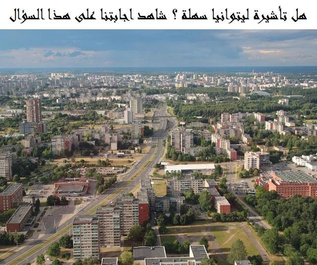 هل تأشيرة ليتوانيا سهلة