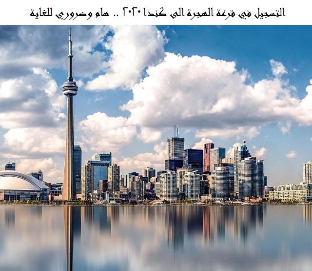 صورة التسجيل في قرعة الهجرة الى كندا 2020 .. هام وضروري للغاية