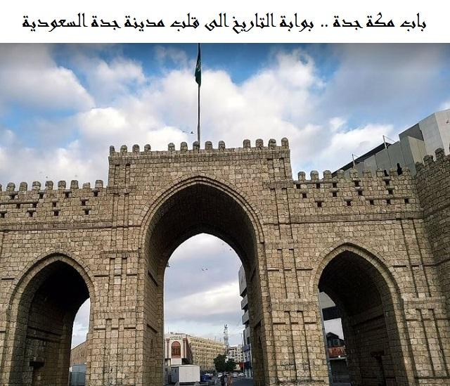 Photo of باب مكة جدة .. بوابة التاريخ الى قلب مدينة جدة السعودية