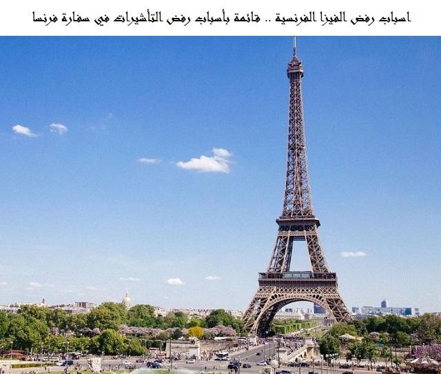 اسباب رفض الفيزا الفرنسية