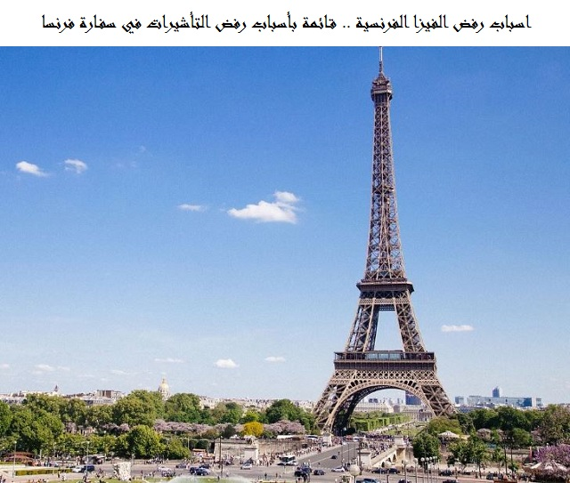 Photo of اسباب رفض الفيزا الفرنسية .. قائمة بأسباب رفض التأشيرات في سفارة فرنسا