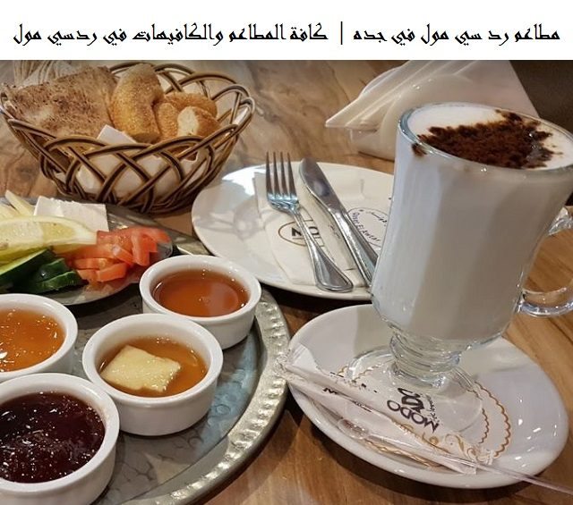 مطاعم رد سي مول في جده