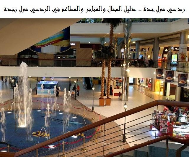 صورة رد سي مول جدة .. دليل المحلات والكافيهات والمطاعم في الردسي مول بجدة