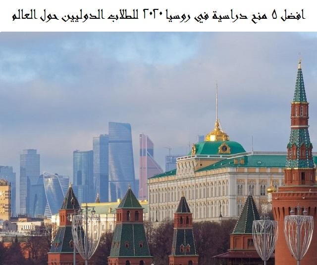 5 منح دراسية في روسيا 2020