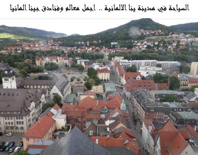 Photo of السياحة في مدينة ينا الالمانية .. اجمل معالم وفنادق جينا المانيا