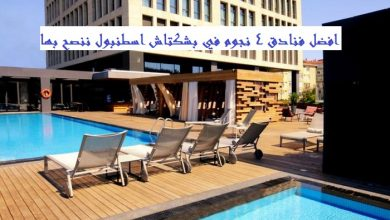 فنادق 4 نجوم في بشكتاش اسطنبول