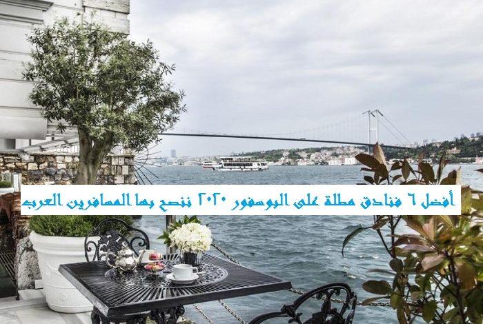 Photo of أفضل 6 فنادق مطلة على البوسفور 2020 ننصح بها المسافرين العرب