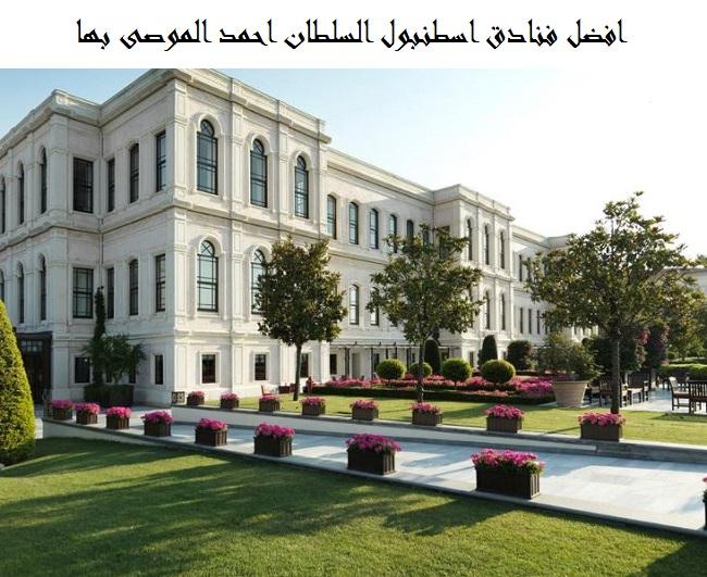 افضل فنادق اسطنبول السلطان احمد 2020