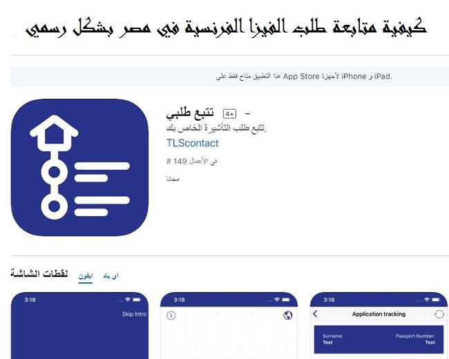 متابعة طلب الفيزا الفرنسية في مصر