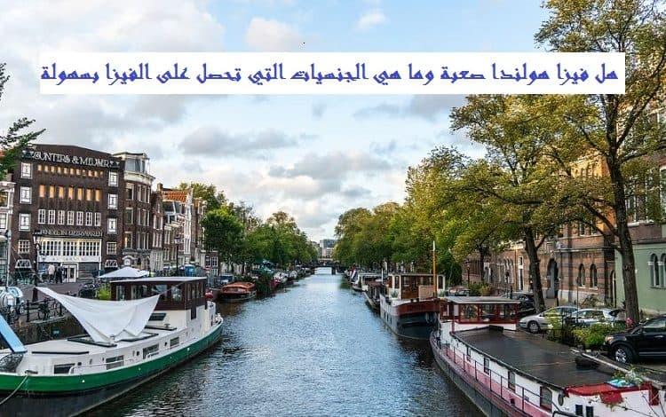 هل فيزا هولندا صعبة