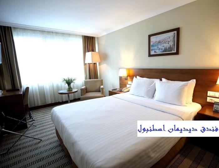 فندق ديديمان اسطنبول