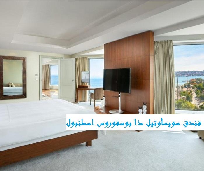 فندق سويسأوتيل ذا بوسفوروس اسطنبول