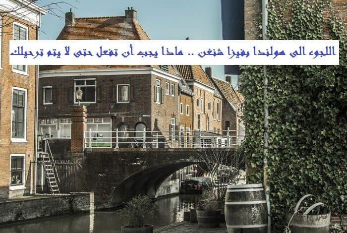 اللجوء الى هولندا بفيزا شنغن