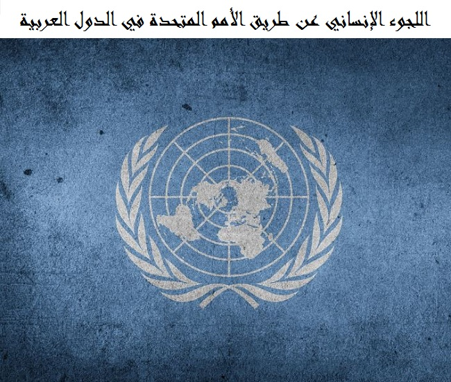 Photo of اللجوء الإنساني عن طريق الأمم المتحدة في الدول العربية