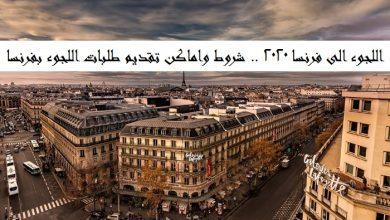 صورة اللجوء الى فرنسا 2020 .. شروط واماكن تقديم طلبات اللجوء بفرنسا