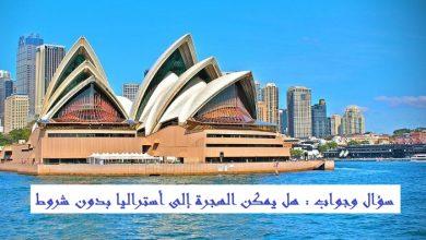 صورة سؤال وجواب : هل يمكن الهجرة إلى أستراليا 2020 بدون شروط 