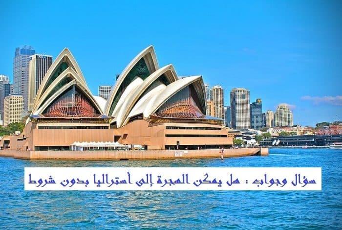 الهجرة إلى أستراليا 2020 بدون شروط 