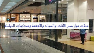 محلات مول مصر للاثاث