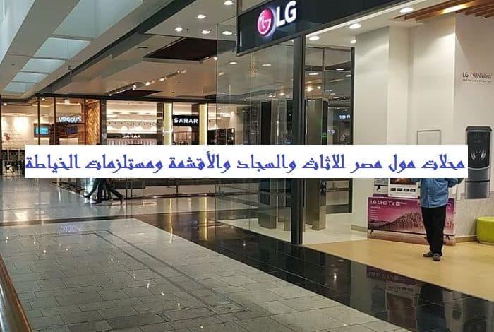 Photo of محلات مول مصر للاثاث والسجاد والأقشمة ومستلزمات الخياطة
