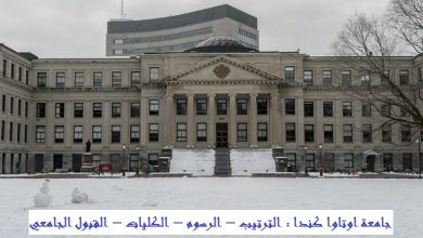 Photo of جامعة اوتاوا كندا : الترتيب – الرسوم – الكليات – القبول الجامعي