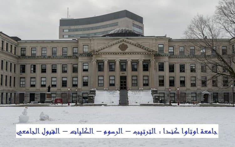 جامعة اوتاوا كندا