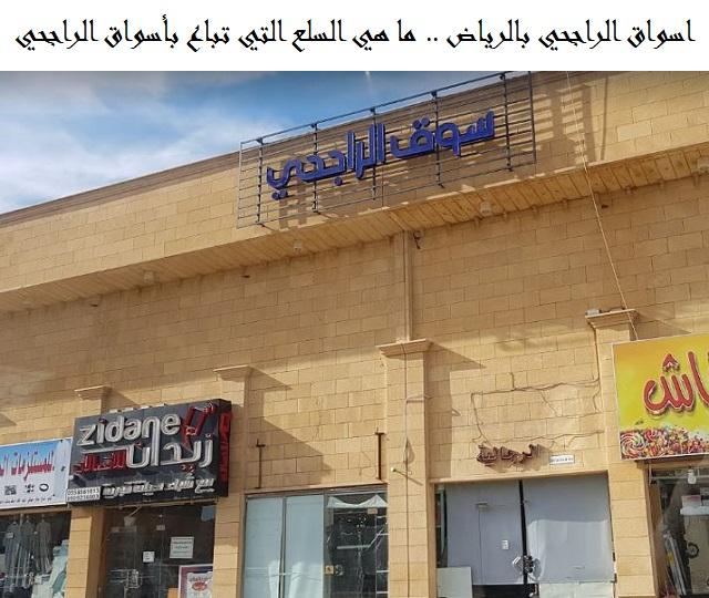 Photo of اسواق الراجحي بالرياض .. ما هي السلع التي تباع بأسواق الراجحي
