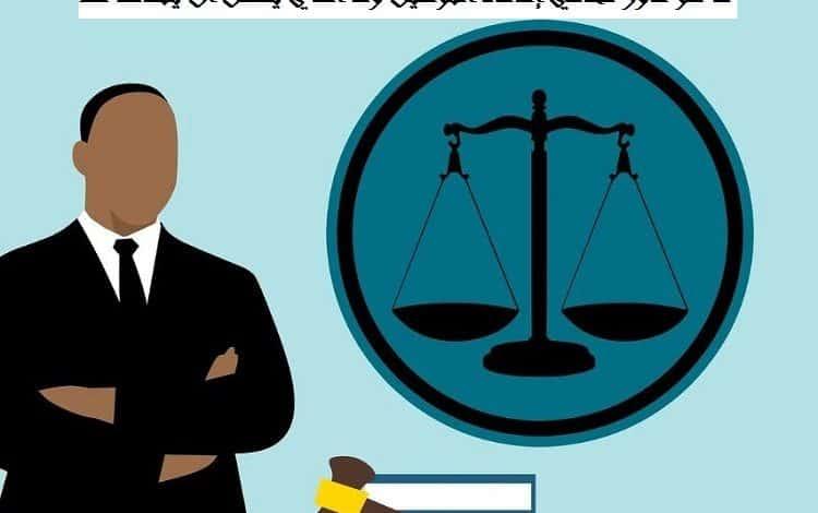 محامي إعادة التوطين