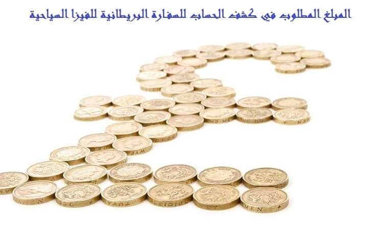 المبلغ المطلوب في كشف الحساب للسفارة البريطانية