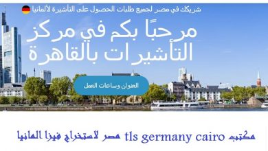مكتب tls germany cairo مصر