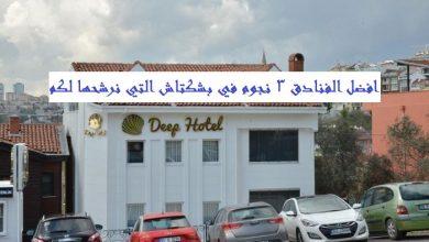 الفنادق 3 نجوم في بشكتاش