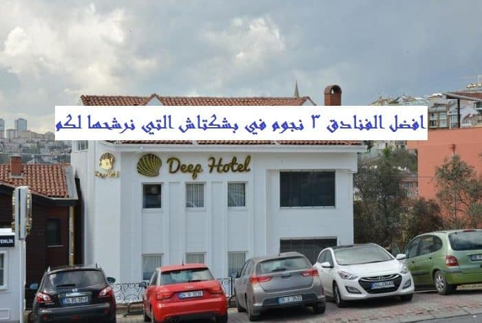 Photo of افضل الفنادق 3 نجوم في بشكتاش التي نرشحها لكم