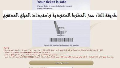Photo of طريقة الغاء حجز الخطوط السعودية واسترداد المبلغ المدفوع