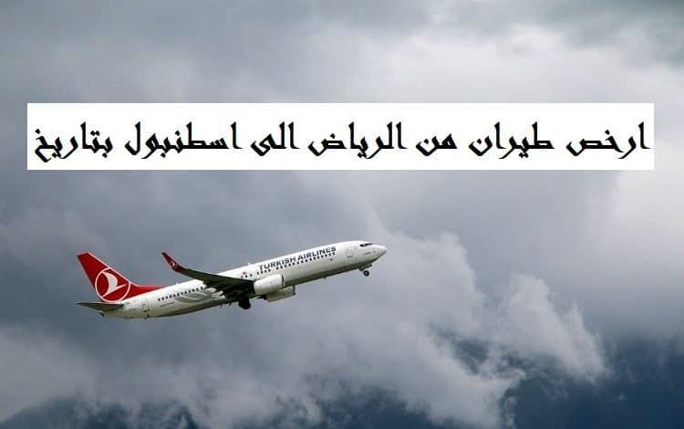 رحلات من الرياض الى اسطنبول