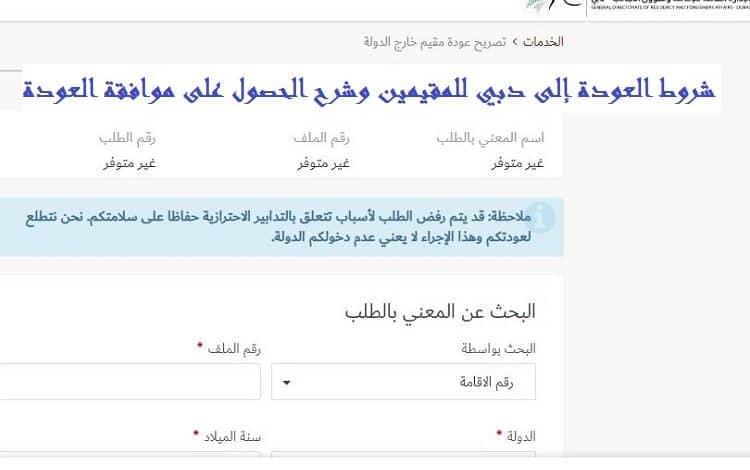 شروط العودة إلى دبي للمقيمين