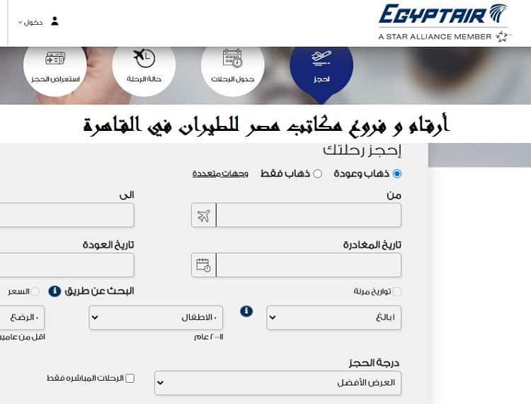 فروع مصر للطيران في القاهرة