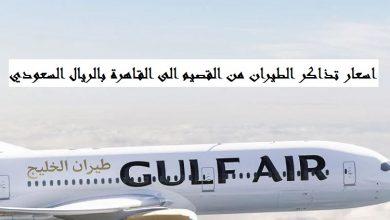 اسعار تذاكر الطيران من القصيم الى القاهرة