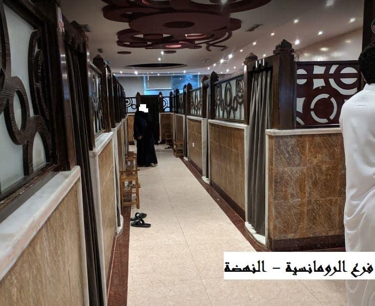 فروع مطعم الرومانسية عوائل الرياض