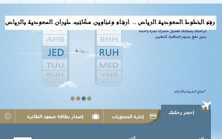 رقم الخطوط السعودية الرياض