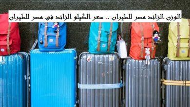 الوزن الزائد مصر للطيران