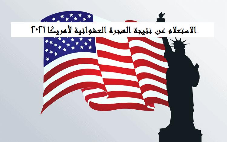 نتيجة الهجرة العشوائية لأمريكا 2021