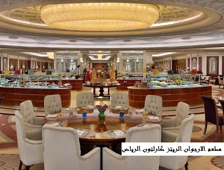 افضل مطاعم الرياض بوفيه مفتوح